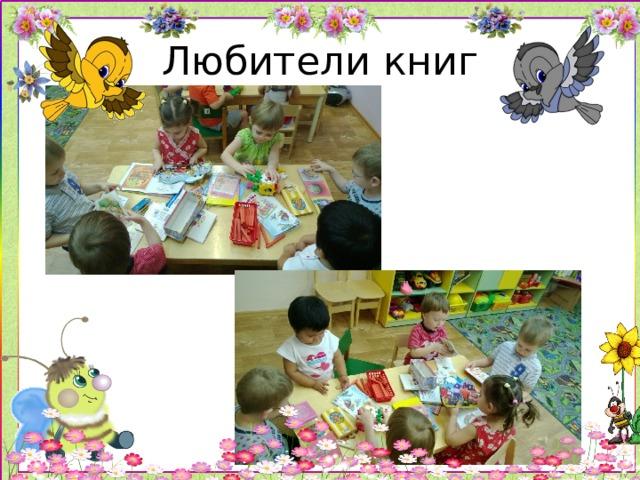 Любители книг