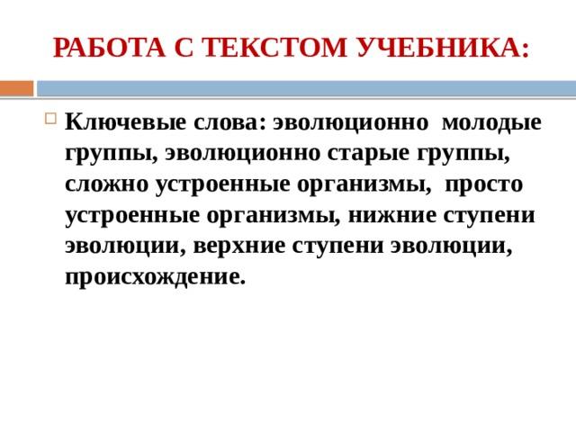 РАБОТА С ТЕКСТОМ УЧЕБНИКА: