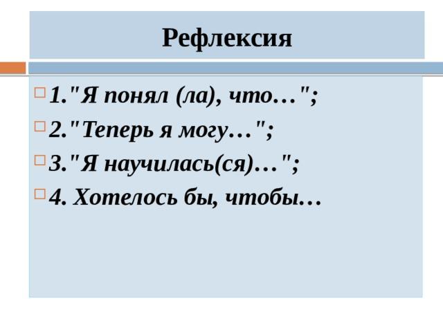 Рефлексия 1.