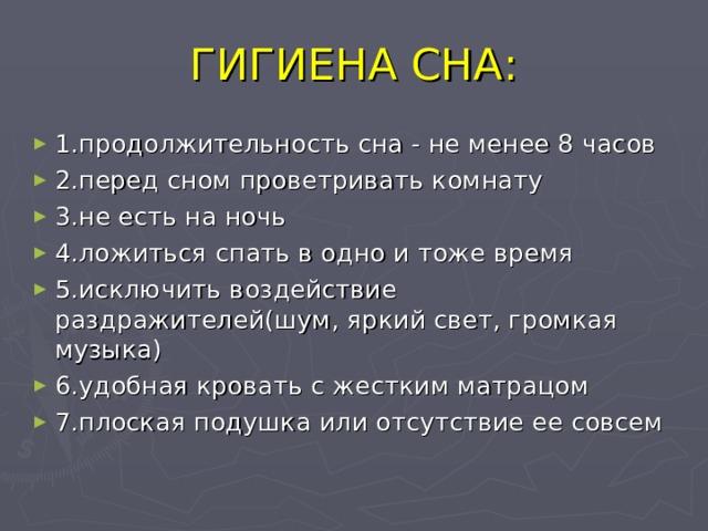 ГИГИЕНА СНА: