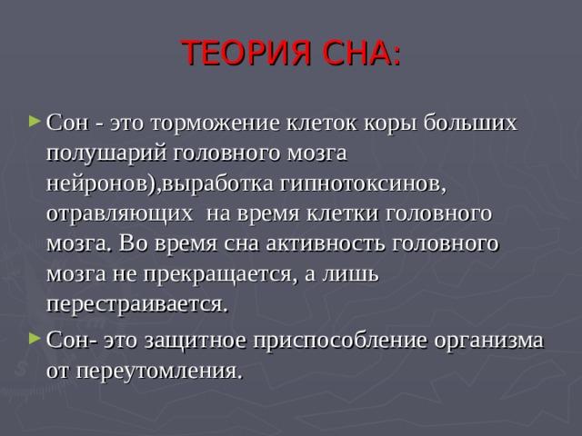 ТЕОРИЯ СНА: