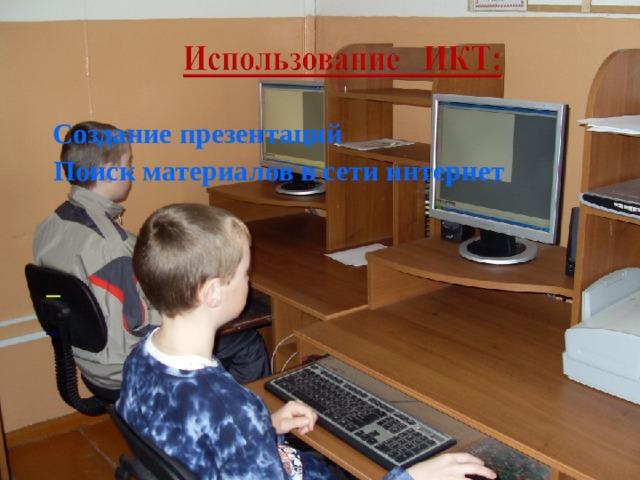 Создание презентаций  Поиск материалов в сети интернет     20 20