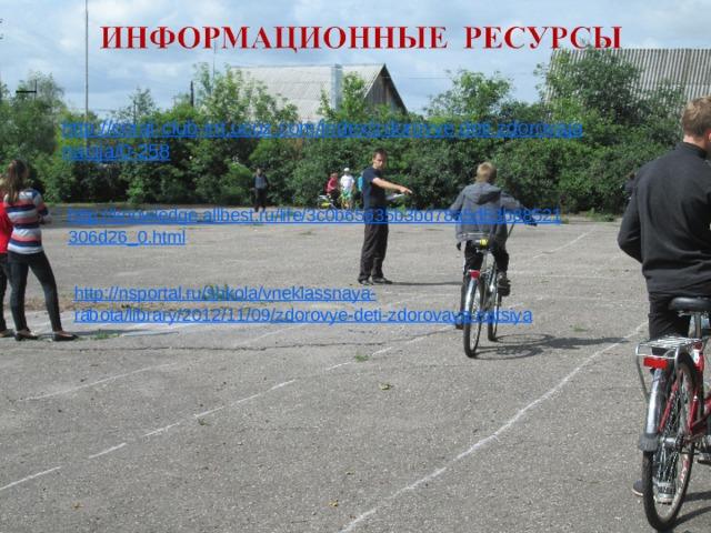 http : //coral - club - int.ucoz.com/index/zdorovye deti zdorovaja nacija/0 - 258 http://knowledge.allbest.ru/life/3c0b65635b3bd78a5d53b88521306d26_0.html http://nsportal.ru/shkola/vneklassnaya-rabota/library/2012/11/09/zdorovye-deti-zdorovaya-natsiya 22 22