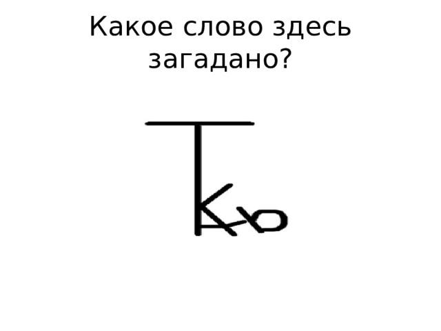 Какое слово здесь загадано?