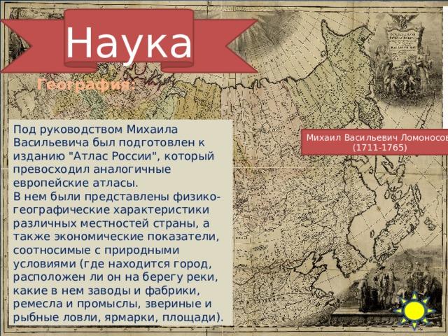 Наука География: Под руководством Михаила Васильевича был подготовлен к изданию