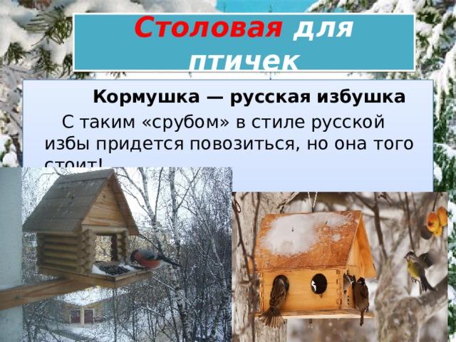 Столовая для птичек  Кормушка — русская избушка  С таким «срубом» в стиле русской избы придется повозиться, но она того стоит!