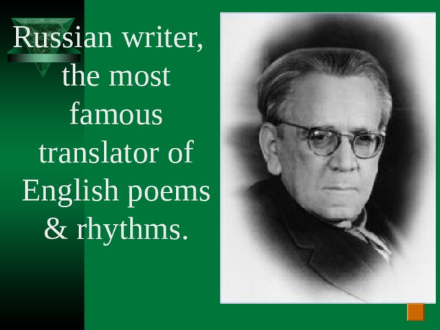 Russian writer, the most famous translator of English poems & rhythms.