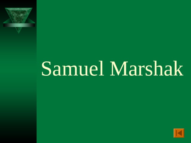 Samuel Marshak