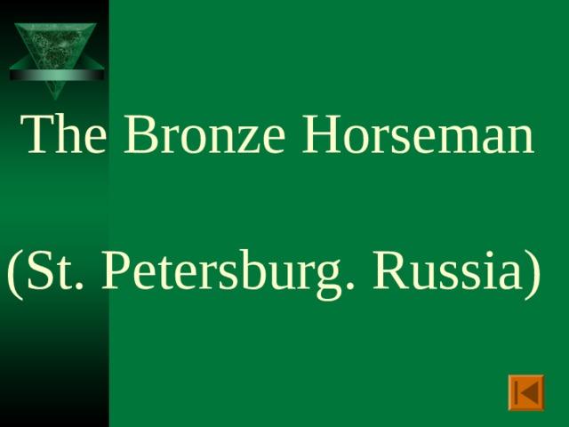 The Bronze Horseman   (St. Petersburg. Russia)