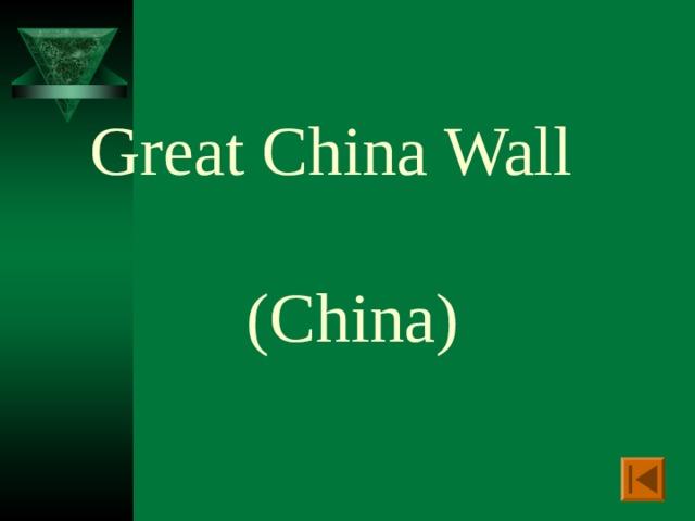 Great China Wall   (China)
