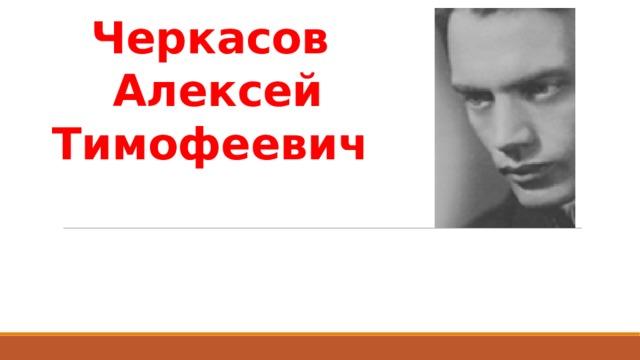 Черкасов  Алексей Тимофеевич