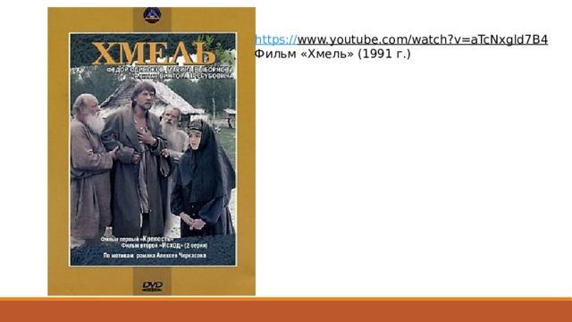 https:// www.youtube.com/watch?v=aTcNxgld7B4  Фильм «Хмель» (1991 г.)