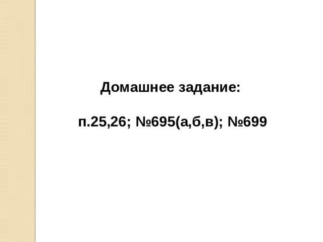 Домашнее задание:  п.25,26; №695(а,б,в); №699