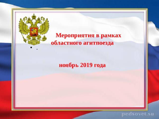 Мероприятия в рамках областного агитпоезда    ноябрь 2019 года