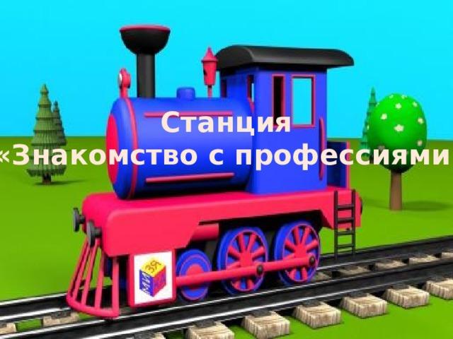 Станция «Знакомство с профессиями»