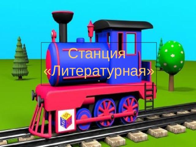 Станция «Литературная»