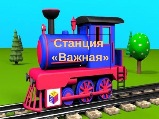 Станция «Важная»