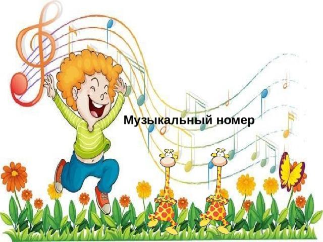 Музыкальный номер