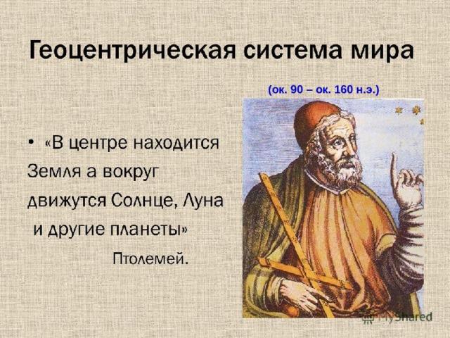 (ок. 90 – ок. 160 н.э.)