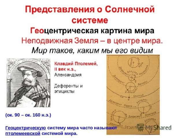 (ок. 90 – ок. 160 н.э.) Геоцентрическую систему мира часто называют птолемеевской системой мира.