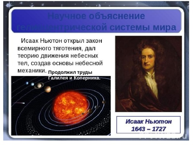 Продолжил труды Галилея и Коперника.