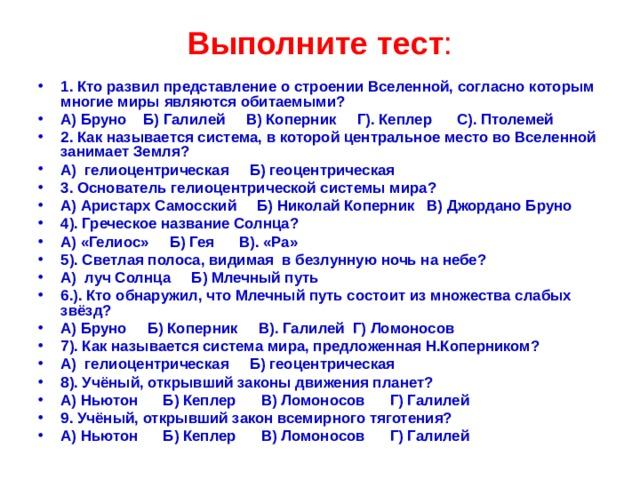 Выполните тест :