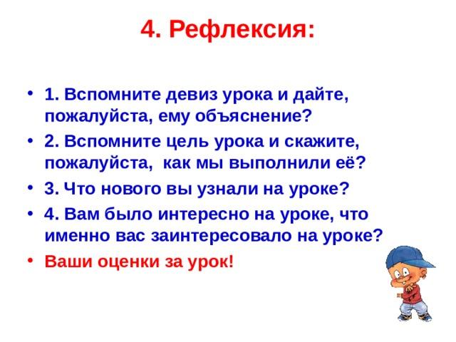 4. Рефлексия: