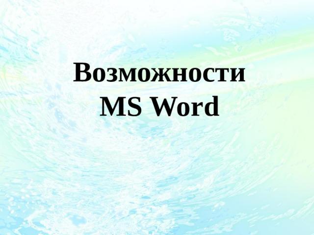 Возможности MS Word