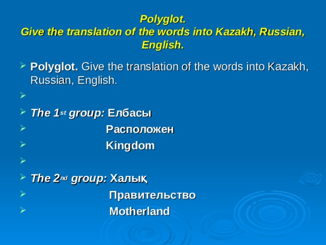 Polyglot.  Give the translation of the words into Kazakh, Russian, English.