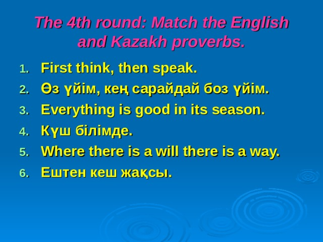 The 4th round: Match the English and Kazakh proverbs.