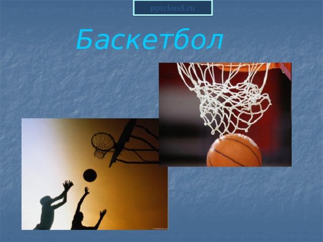 pptcloud.ru Баскетбол