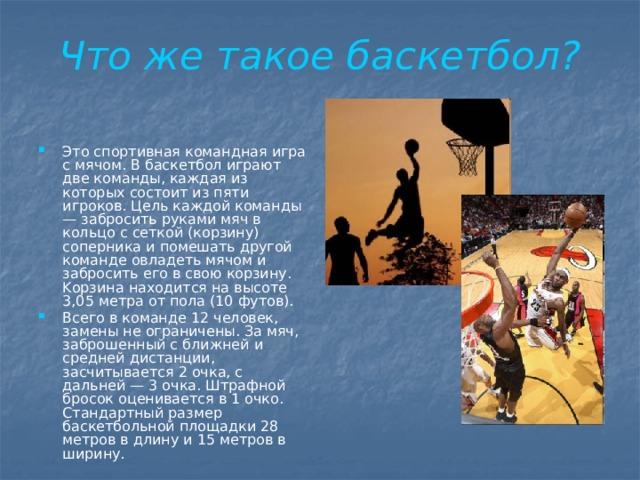 Что же такое баскетбол?