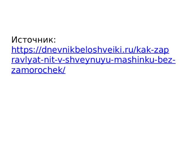 Источник: https://dnevnikbeloshveiki.ru/kak-zapravlyat-nit-v-shveynuyu-mashinku-bez-zamorochek/