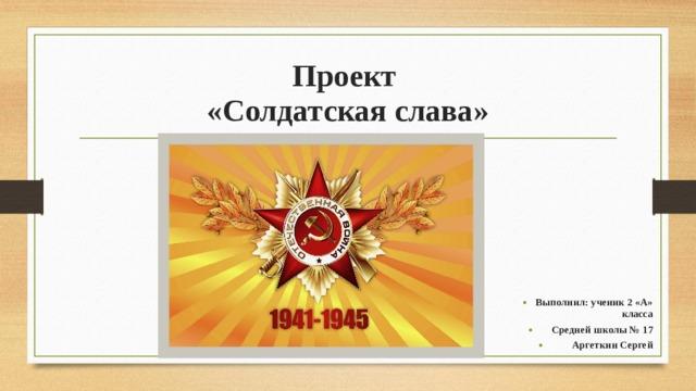 Проект  «Солдатская слава»