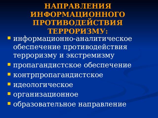 НАПРАВЛЕНИЯ ИНФОРМАЦИОННОГО ПРОТИВОДЕЙСТВИЯ ТЕРРОРИЗМУ: