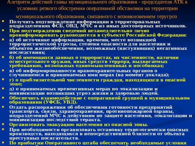 Алгоритм действий главы муниципального образования - председателя АТК в условиях резкого обострения оперативной обстановки на территории муниципального образования, связанного с возникновением теругроз