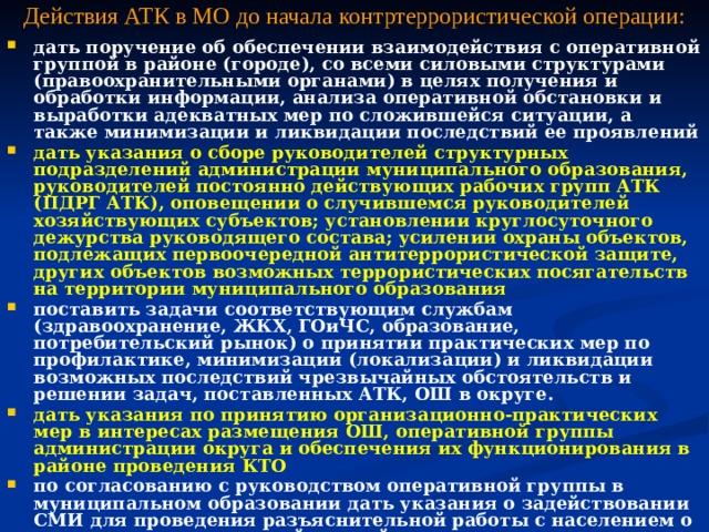 Действия АТК в МО до начала контртеррористической операции: