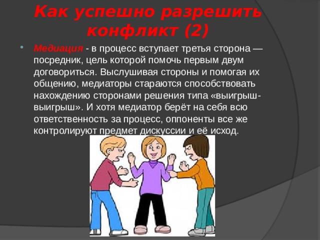 Как успешно разрешить  конфликт (2)