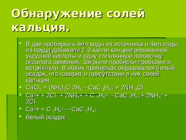 Обнаружение солей кальция.