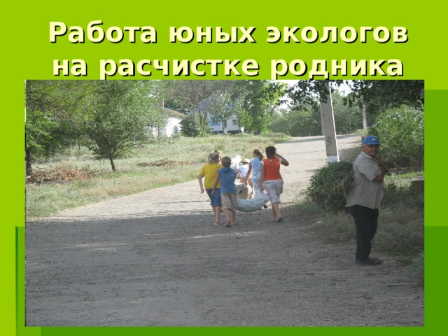 Работа юных экологов на расчистке родника