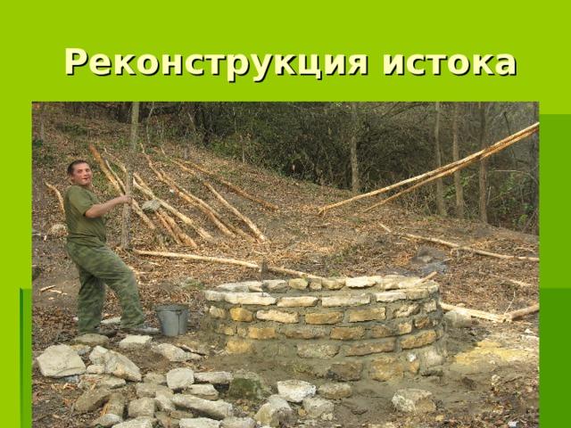 Реконструкция истока