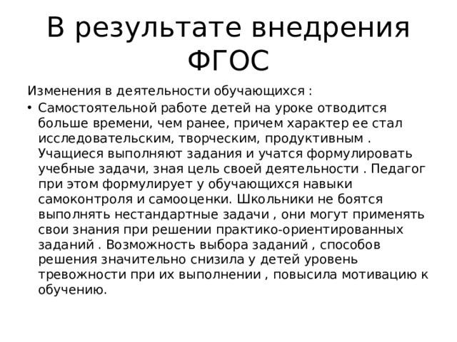 В результате внедрения ФГОС Изменения в деятельности обучающихся :