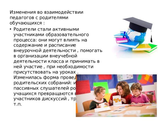 Изменения во взаимодействии педагогов с родителями обучающихся :