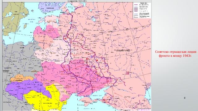 Советско-германская линия фронта к концу 1943г.