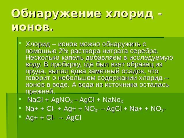 Обнаружение хлорид - ионов.