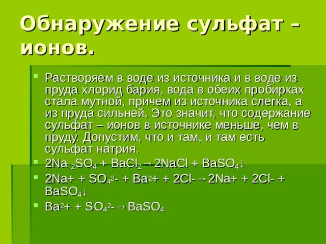 Обнаружение сульфат – ионов.
