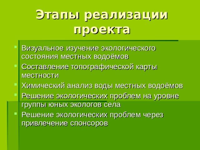 Этапы реализации проекта