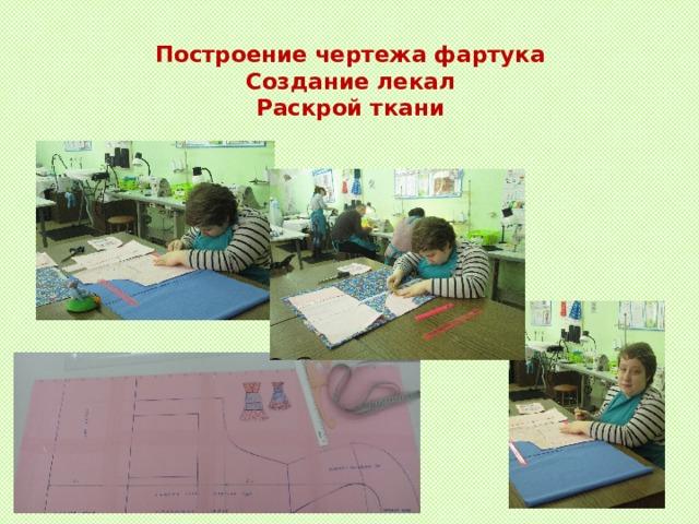 Построение чертежа фартука  Создание лекал  Раскрой ткани