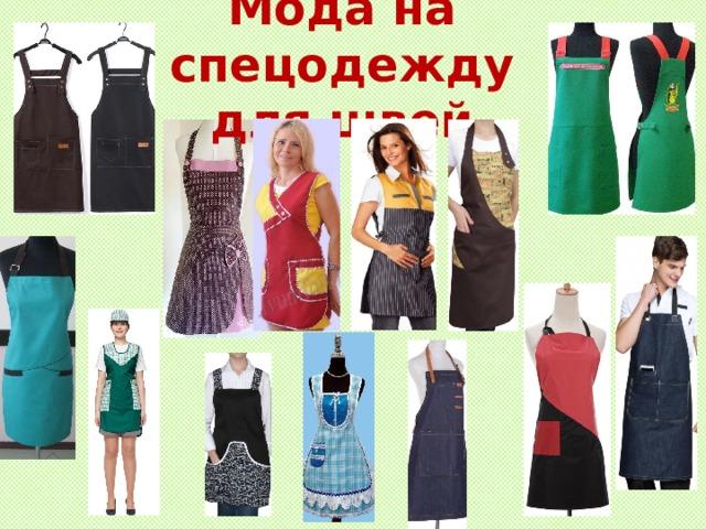 Мода на спецодежду для швей