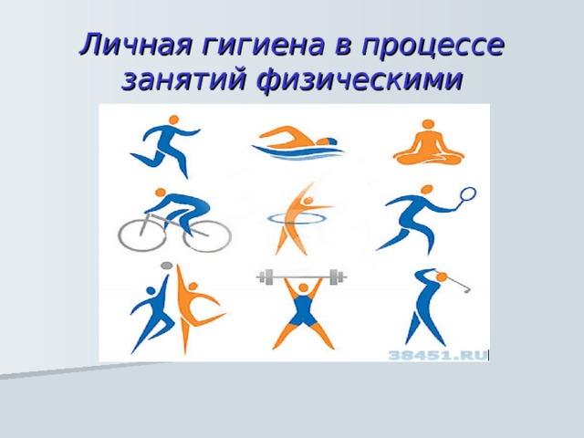 Личная гигиена в процессе занятий физическими упражнениями.